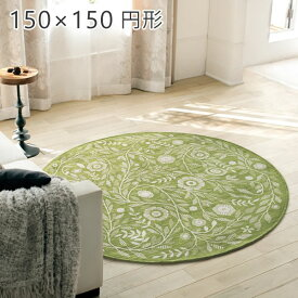 ラグ 丸 北欧 明るいグリーン色のゴブラン織ラグ アイヴィー 150×150cm円形 スミノエ ラグ カーペット ホットカーペット対応 床暖房対応 滑りにくい 平織 シェニール糸 円形 ラグ