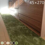 キッチンマットソリッディーSOLIDY45×270cmスミノエ