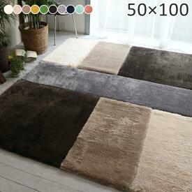 エクストラマイクロファイバー シャギー パズルラグマット MS-301 50×100cm トシシミズ ウォッシャブル 床暖対応 タイルカーペット ジョイントマット 全10色