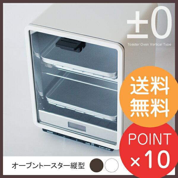 ±0 プラスマイナスゼロ プラマイゼロ オーブントースター 縦型 キッチン雑貨 調理器具 デザイン家電