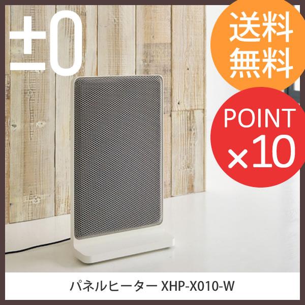 ±0 プラスマイナスゼロ プラマイゼロ パネルヒーター XHP-X010 暖房 コンパクト ヒーター デザイン家電