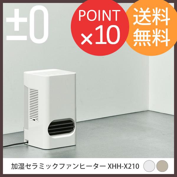 ±0 プラスマイナスゼロ プラマイゼロ 加湿セラミックファンヒーター XHH-X210 暖房 コンパクト ヒーター デザイン家電