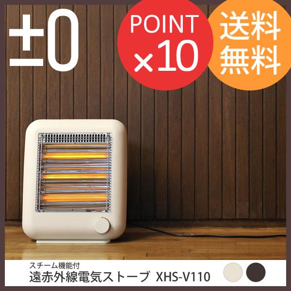 ±0 プラスマイナスゼロ プラマイゼロ 遠赤外線電気ストーブ スチーム機能付き XHS-V110 暖房 コンパクト ヒーター デザイン家電