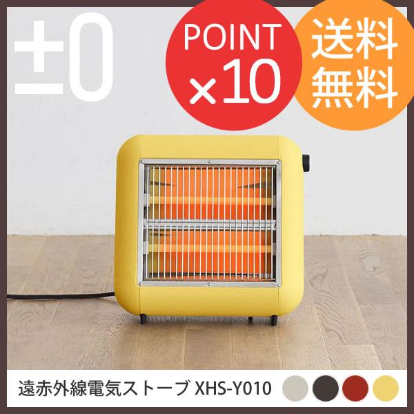 ±0 プラスマイナスゼロ プラマイゼロ 遠赤外線電気ストーブ XHS-Y010 暖房 コンパクト ヒーター デザイン家電