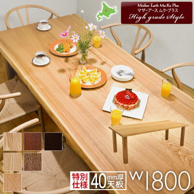 ダイニングテーブル無垢W1800タモ材一枚板風ダイニングテーブル無垢材アッシュセラウッド塗装メンテナンスフリー食卓木のテーブル銘木マザーアースムク・プラス