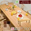 【売り切り・在庫限り・希少材】木目が選べる残りわずかな最後のタモ無垢材テーブルマザーアース ムク・プラス W2100ダイニングテーブ…