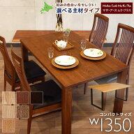 タモ無垢材ダイニングテーブル【マザーアースコンパクトサイズ】