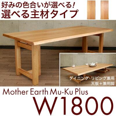 【マザーアースムクプラスW1800・兼用型】ウレタン・オイル塗装の弱点を克服したメンテナンスフリー木製無垢材テーブル
