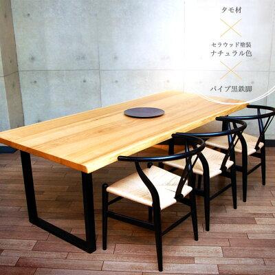 無垢の常識を越えたメンテナンスフリー塗装・タモ無垢材一枚板風ダイニングテーブルアイアン【マザーアースムク・プラスW1600】責任と信頼ある日本職人の手仕事です