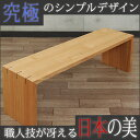 【スタイリッシュベンチW1280】ダイニングテーブルセット ダイニングテーブル 無垢 メンテナンスフリー塗装【ダイニングテーブルセット…