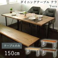 無垢ダイニングテーブル150cmインダストリアル家具デザイン無垢天板オイルアイアン脚モダンアンティーク一枚板風カフェおしゃれ和モダンバーチオークウォールナット