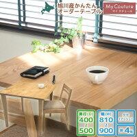 旭川産かんたん無垢オーダーテーブルマイクチュールW600〜W1800D201〜D900