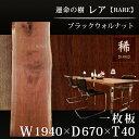 【一枚板テーブル 無垢一枚板】【ブラックウォールナット 一枚板 WN-442 レア W1940×〜D670×T40】ウォールナット ウオルナット材 ウ…