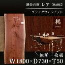 【一枚板テーブル 無垢一枚板】【着後レビューでQUOカードプレゼント】【ブラックウォールナット 一枚板 WN-509 レア W1800×〜D730×T…