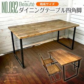 【送料無料】Beauté [ボーテ] 既成サイズ 四角脚ダイニングテーブル B092
