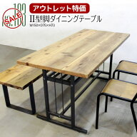 サイズオーダーで造るダイニングテーブルB103テーブル机