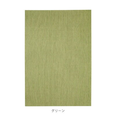 ラグシンプルウィルトン織ダイニングにおすすめ!平織ラグプレン133×195cmプレーベルラグカーペットホットカーペット対応床暖房対応遊び毛が出にくい無地丈夫ラグ