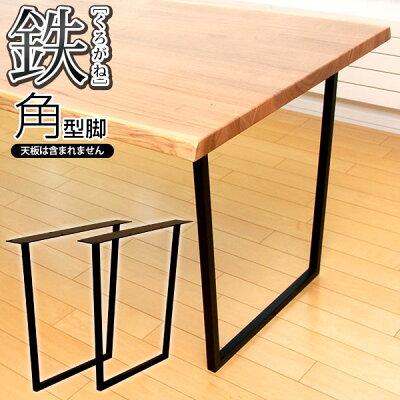 ダイニングテーブル脚_鉄[くろがね]角型