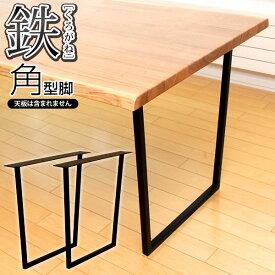 ダイニングテーブル用 無垢鉄脚【鉄[くろがね]ロートアイアン ムク・プラス】角型