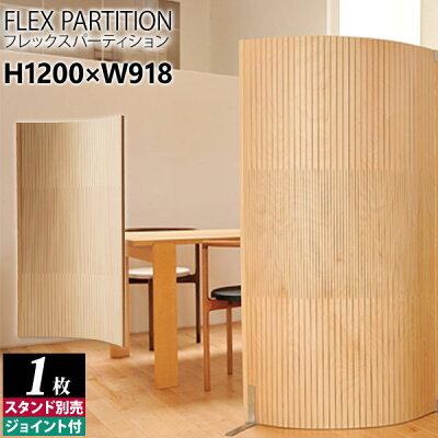フレックスパーティションH1200【送料無料】