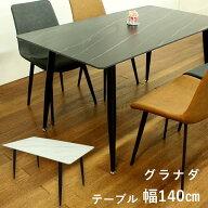 セラミックダイニングテーブル140cmグラナダインダストリアル家具デザイン天板オイルアイアン脚モダンアンティーク一枚板風カフェおしゃれモダン傷に強い熱に強いフラム