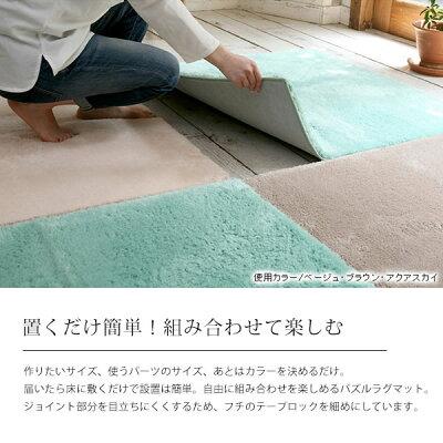 エクストラマイクロファイバーシャギーパズルラグマットMS-301100×100cmトシシミズウォッシャブル床暖対応タイルカーペットジョイントマット全10色