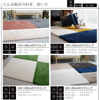 エクストラマイクロファイバーシャギーパズルラグマットMS-30150×100cmトシシミズウォッシャブル床暖対応タイルカーペットジョイントマット全10色