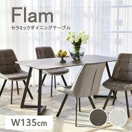 セラミックダイニングテーブル135cmFlam135インダストリアル家具デザイン天板オイルアイアン脚モダンアンティーク一枚板風カフェおしゃれモダン傷に強い熱に強いフラム