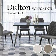セラミックダイニングテーブル120cmDulton120インダストリアル家具デザイン天板オイルアイアン脚モダンアンティーク一枚板風カフェおしゃれモダン傷に強い熱に強いダルトン