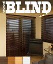 ウッドブラインド〔WOODBLIND〕【スラット35-高さ150×幅180】レディーメイド〔既製サイズ品〕【木製 ブラインド ウッドブラインド 取…