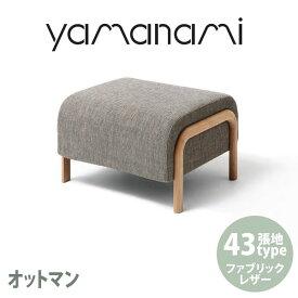 【送料無料】匠工芸 yamanami オットマン ウォールナット YS2 張地L2【椅子 ベンチ 日本製 木製 家具 ウッド】