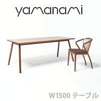 匠工芸yamanamiテーブルW1500【送料無料】
