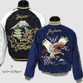 """テーラートーヨーTAILOR TOYO 別珍リバーシブル・スカジャン """"Eagle x Japan Map"""" TT14206"""