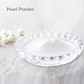 パールパウダー Pearl powder【アコヤガイ真珠層粉末】100g滅菌パック