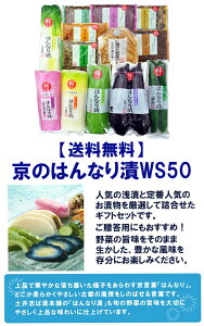 WS50 京漬物ギフト(春夏)     中元 御祝 京都 大原 漬け物 漬物 詰め合わせ プレゼント しば漬け すぐき ギフト セット 送料無料 はんなり 土井志ば漬本舗