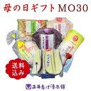 母の日ギフト MO30    カーネーション(造花)付き 全国どこでも送料無料 漬け物詰め合わせ プレゼント 贈り物 …