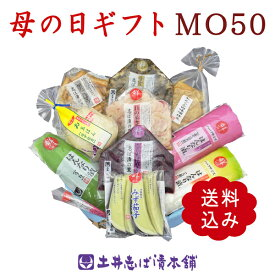 MO50 母の日ギフト      カーネーション(造花)付き 全国どこでも送料無料【 母の日限定 】【京都漬物】【 母の日 】【 母の日ギフト 】【 ギフト 】(土井志ば漬本舗)
