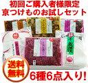 (秋冬)SH16 初回ご購入者様限定 京つけものお試しセット【全国送料無料】 京都 大原 漬け物 漬物 詰め合わせ つけ…