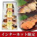 WSA30 焼西京漬セット   京都 大原 西京漬 歳暮 年賀 中元 ギフト セット はんなり 鮭 さわら 魚 焼き魚 詰め合わせ…