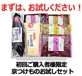 SH16(春夏)初回限定お試しセット    京都 漬け物 漬物 詰め合わせ つけもの しば漬 すぐき セット 送料無料 はんなり漬 土井志ば漬本舗