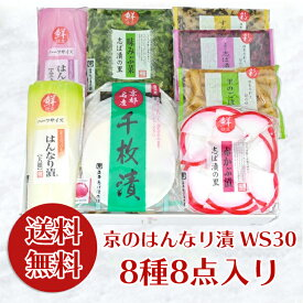WS30 京のはんなり漬(秋冬) 歳暮 年賀 京都 大原 漬け物 漬物 詰め合わせ プレゼント つけもの しば漬 すぐき 千枚漬 ギフト セット 送料無料 はんなり 明治34年創業 土井志ば漬本舗