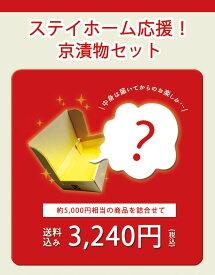 SH30 ステイホーム応援!京漬物セット( オンラインショップ限定 )   【送料込み】 京漬物(土井志ば漬本舗)
