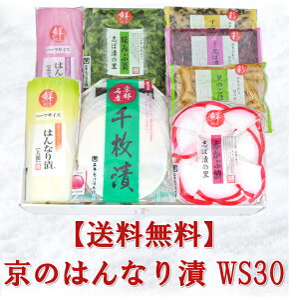 WS30 京漬物ギフト(秋冬)     お歳暮 千枚漬...