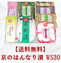 WS30 京漬物ギフト(秋冬) お歳暮 お年賀 京都 大原 漬け物 漬物 詰め合わせ プレゼント つけもの しば漬 すぐき 千枚漬 ギフト セット 送料無料 はんなり 土井志ば漬本舗