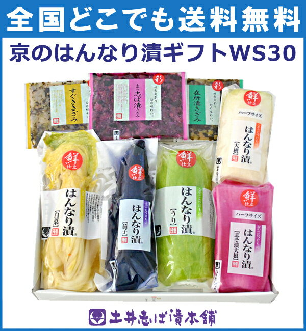 WS30 京漬物ギフト(春夏)    全国送料無料 お中元 京都 大原 漬け物 漬物 詰め合わせ プレゼント 京漬物 京つけもの しば漬け すぐきギフト セット はんなり漬 土井志ば漬本舗