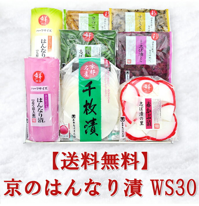 WS30 京漬物ギフト(秋冬)     お歳暮 千枚漬 千枚漬け 京都 大原 漬け物 漬物 詰め合わせ プレゼント 京漬物 漬け物 漬物 詰め合わせ 京つけもの しば漬け すぐきギフト セット 送料無料 はんなり漬 土井志ば漬本舗