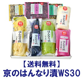 WS30 京漬物ギフト(春夏)     父の日プレゼント 中元 御祝 京都 大原 漬け物 漬物 詰め合わせ プレゼント しば漬け すぐき ギフト セット 送料無料 はんなり 土井志ば漬本舗