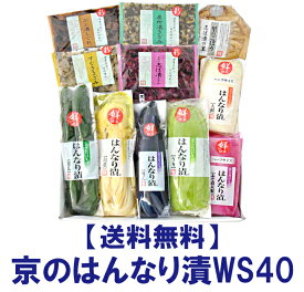 WS40 京漬物ギフト(春夏)   母の日プレゼント 中元 御祝 京都 大原 漬け物 漬物 詰め合わせ プレゼント しば漬け すぐき ギフト セット 送料無料 はんなり 土井志ば漬本舗