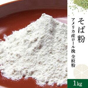 【送料無料】そば粉アメリカ産ロール挽全粒粉1kg  そば粉100% そばこ 蕎麦粉 そば打ち 手打ちそば【当店おすすめ】