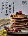 【送料無料】そば粉のパンケーキミックス200g×2 北海道産 国産 パンケーキミックス ホットケーキミックス そば…
